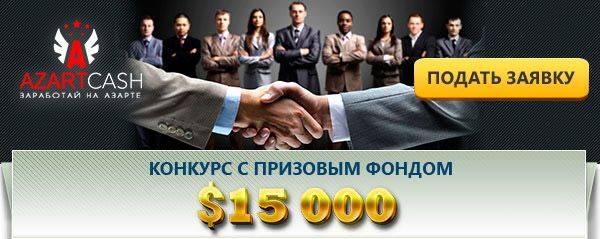 AzartCash представляет конкурс с призовым фондом $15 000!