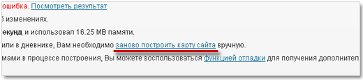 Google XML Sitemaps настройки
