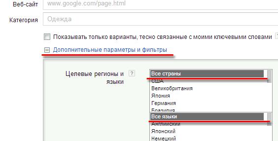 Укажите местоположение «Все страны», а язык - «Все языки»