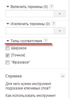 В меню слева в«Типы соответствия» с «Широкое» галочку уберите, арядом с «Точное» поставьте