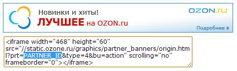 Замените PARTNER_ID на свой партнерский идентификатор