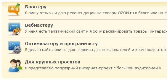Варианты сотрудничества с OZON.ru