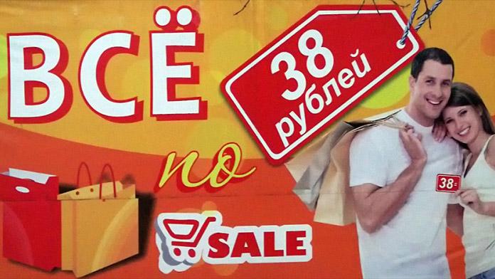 Магазин все по 38 рублей