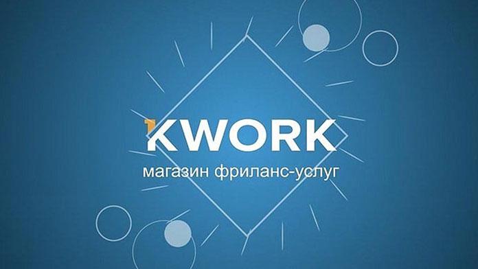 Kwork как заработать.