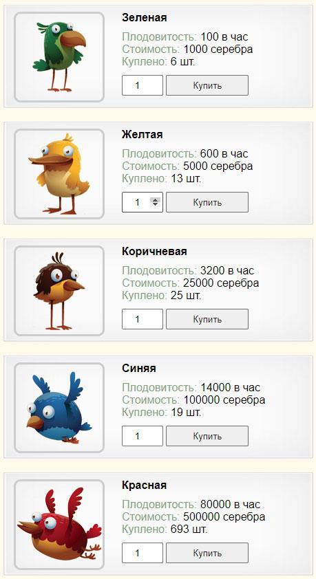 Заработок на яйцах птиц rich birds.