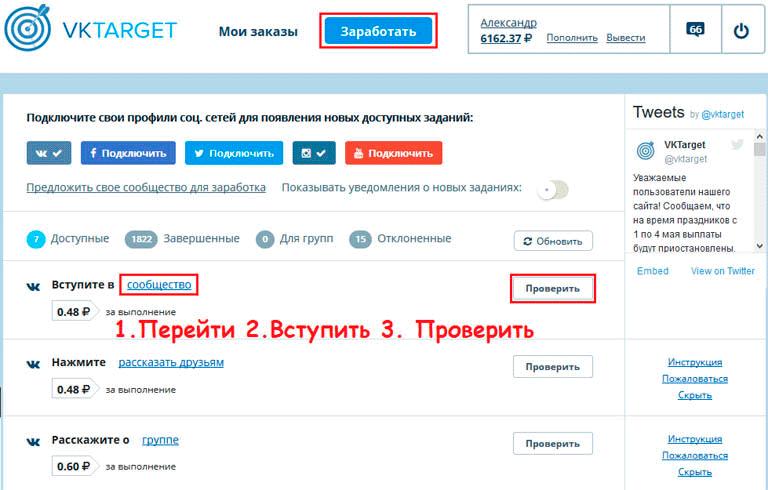 Vktarget заработок в интернете на социальных сетях.