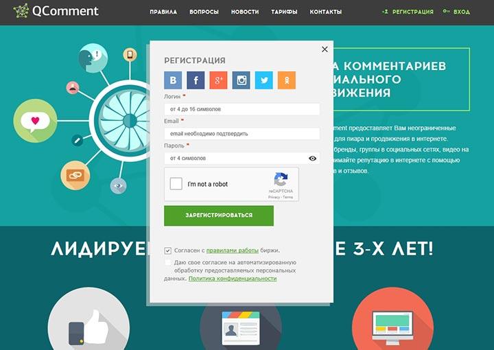 заработок на qcomment