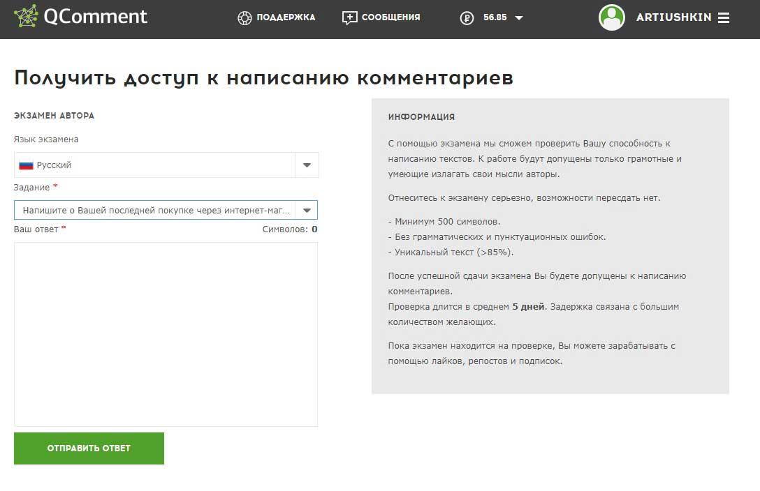 Заработок в интернете qcomment.