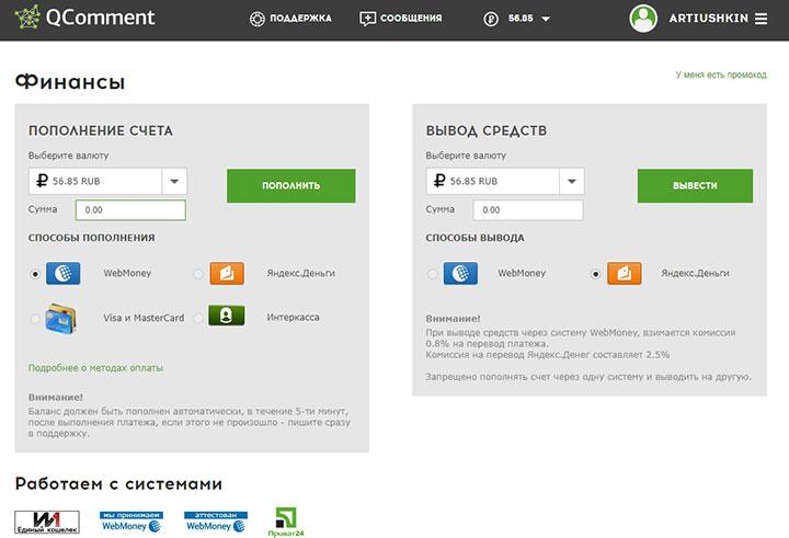 Qcomment заработок в интернете отзывы.