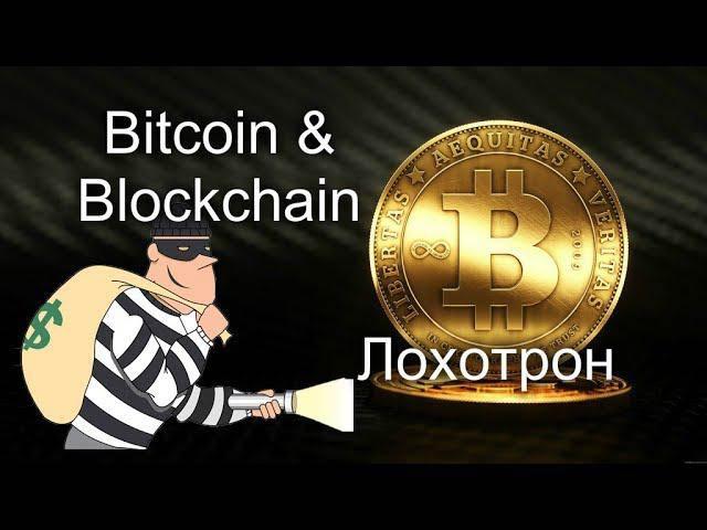 биткоин-краны лохотроны