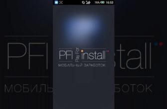 Pfi мобильный заработок.
