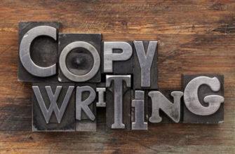 Копирайтинг и продажа текстового контента