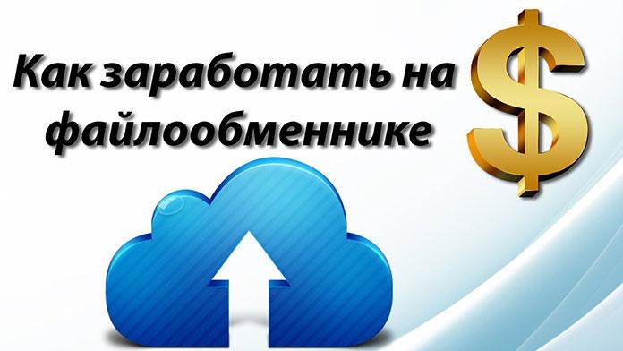 Заработать в интернете на файлообменниках форм как заработать в интернете