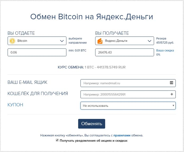 лучший онлайн-обменник криптовалюты