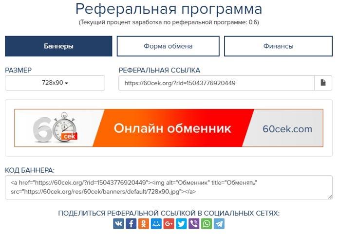 онлайн обменник фиата