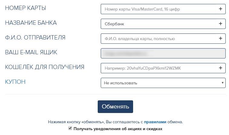 проверенный онлайн обменник фиата