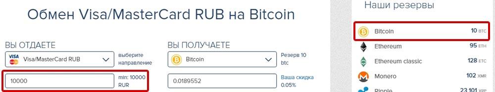 проверенный онлайн обменник криптовалюты