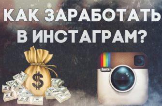 Топ способов заработка в Instagram