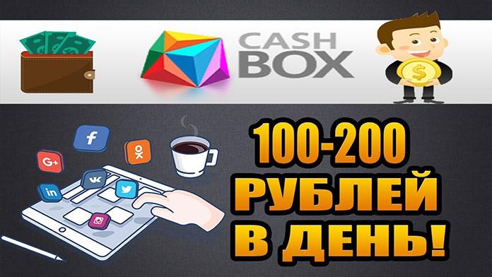 Как заработать на cashbox