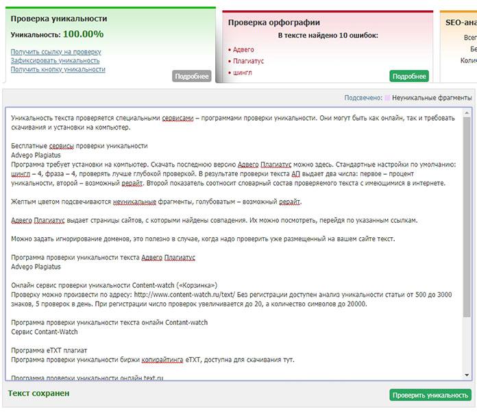 Программа проверки уникальности текста онлайн Text.ru