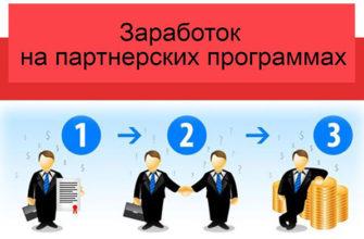 Как зарабатывать на партнерских программах с нуля.