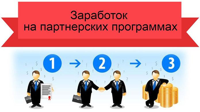 Как зарабатывать на партнерках