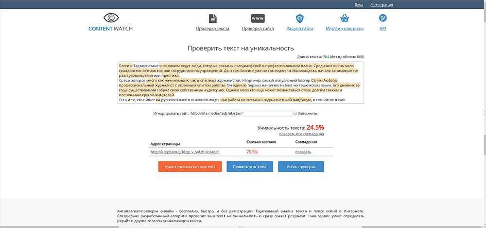 Программа проверки уникальности текста онлайн Contant-watch