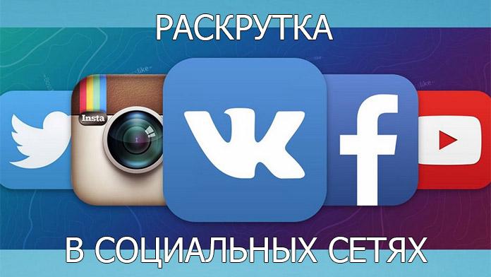Раскрутка в социальных сетях – сервисы для накрутки лайков и ...