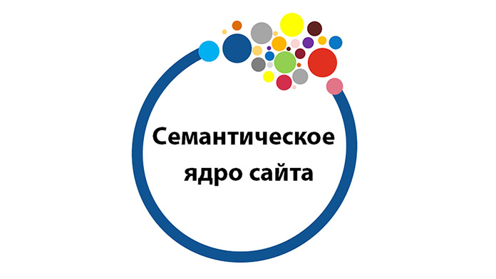 semanticheskoe_yadro