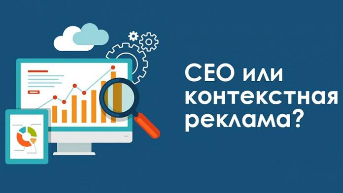 Реклама в Интернет или SEO оптимизация