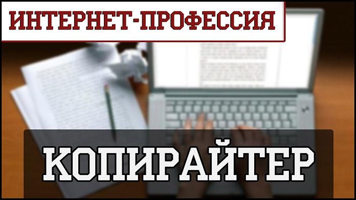 интернет профессия копирайтер