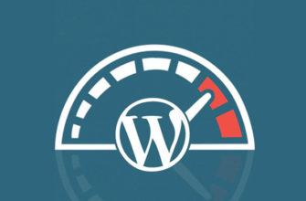 Способы ускорить блог на ВордПресс