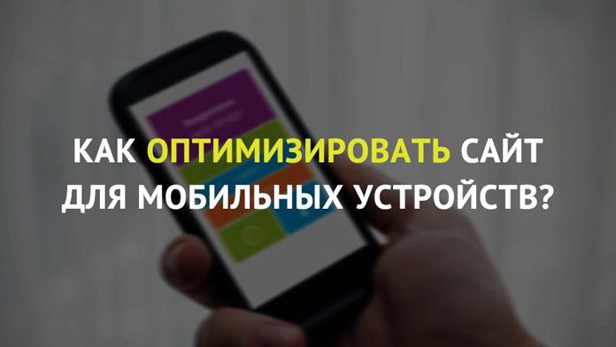 Как оптимизировать сайт для мобильных устройств