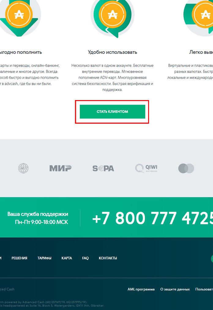 Advcash официальный сайт.