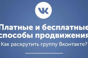Платные и бесплатные способы раскрутки групп вконтакте.