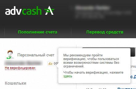 Advcash верификация.