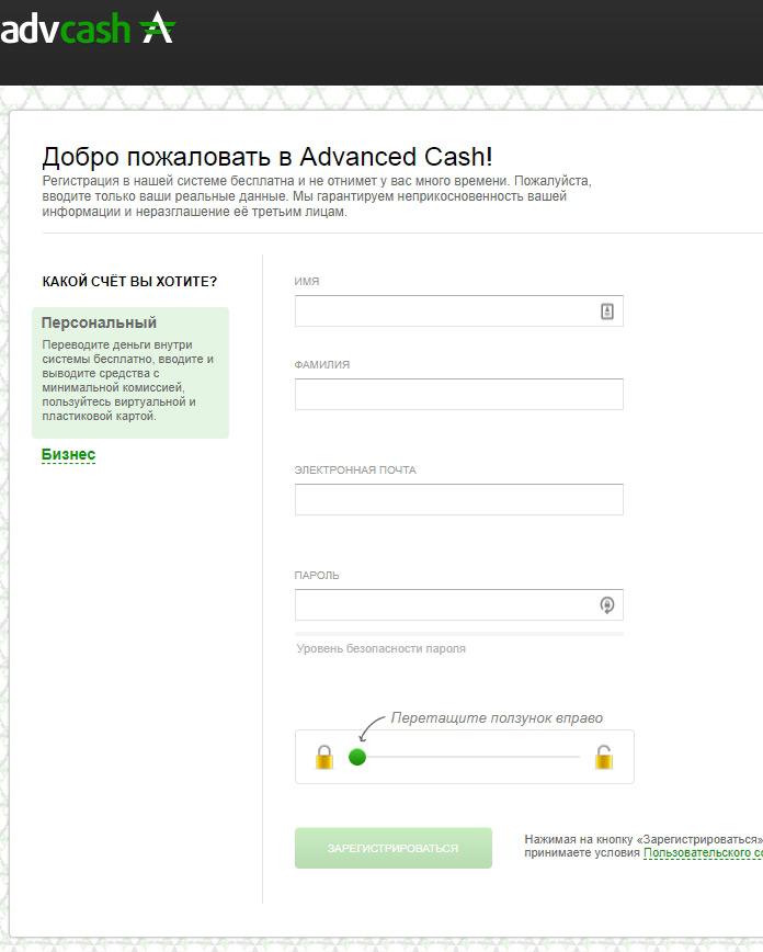 Advcash сайт.