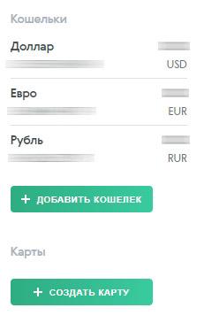 Как перевести деньги на advcash.