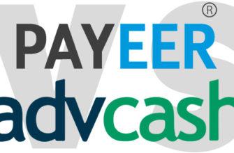 Что выбрать Payeer или advcash.