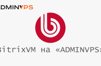 Виртуальная машина BitrixVM на Adminvps