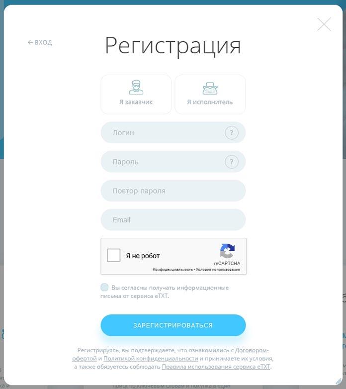 Биржа etxt ru регистрация.