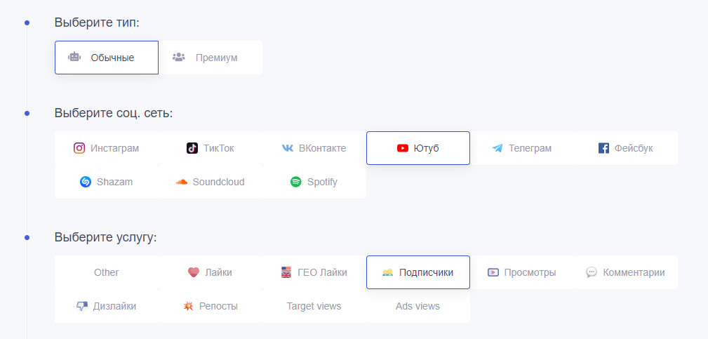 Где купить подписчиков Ютуб Fastpromo.