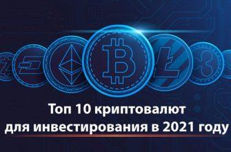 Топ-10-криптовалют-2021