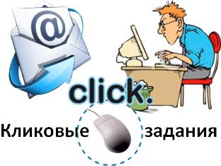 Как заработать в интернете на кликах петушиные бои онлайн ставки
