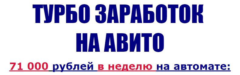 fb579d61 Турбо заработок на Авито | zonecash.ru