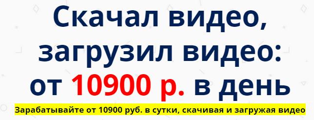 Видео-загрузчик: от 10900 рублей в день